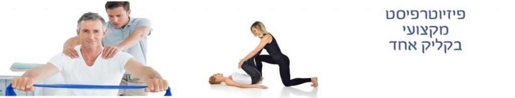 פיזיותרפיה בבית ובמכון
