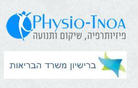 פיזיותנועה